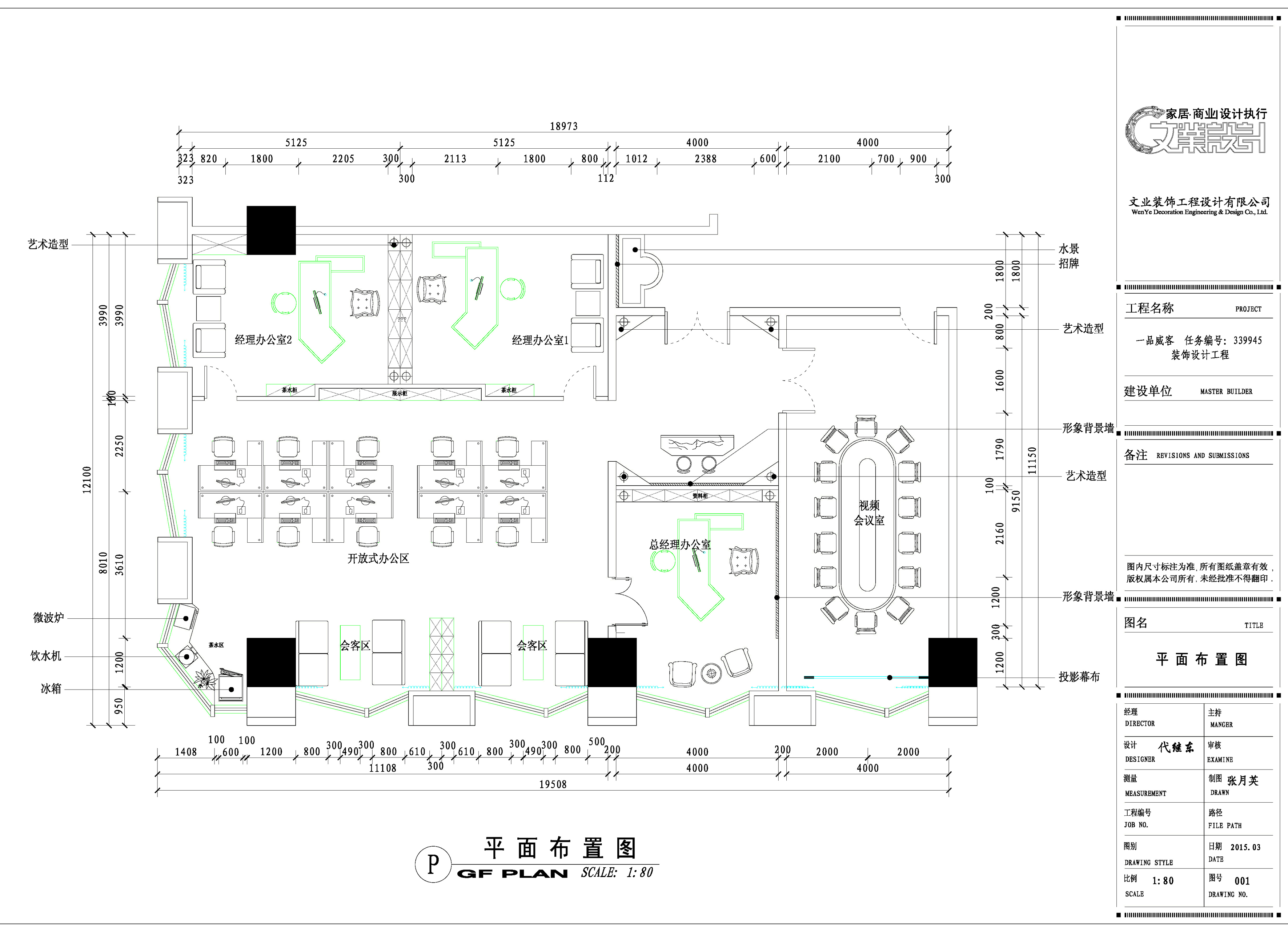 急!设计200平方办公室平面布局方案只要平面图