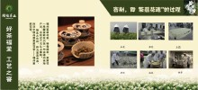茉莉仙子茶业的全套设计