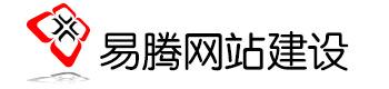 易腾网站建设