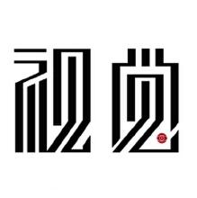 威客服务:[43105] 字体设计