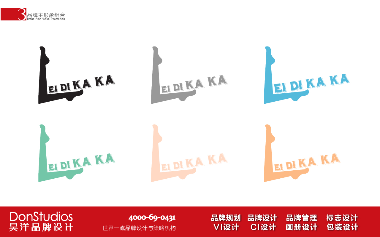 商标字体拼音和图形设计
