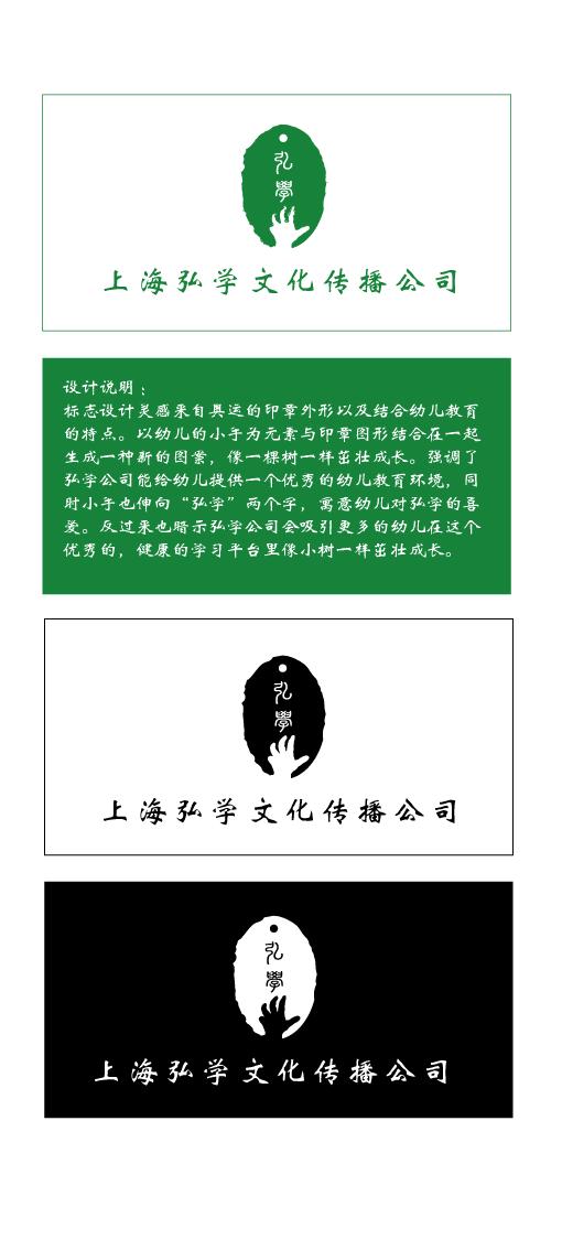上海弘学文化传播公司设计logo