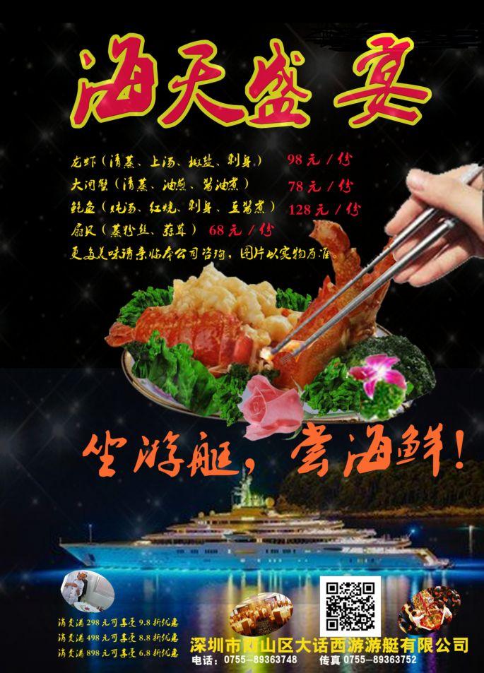 深圳游艇公司海鲜盛宴海报