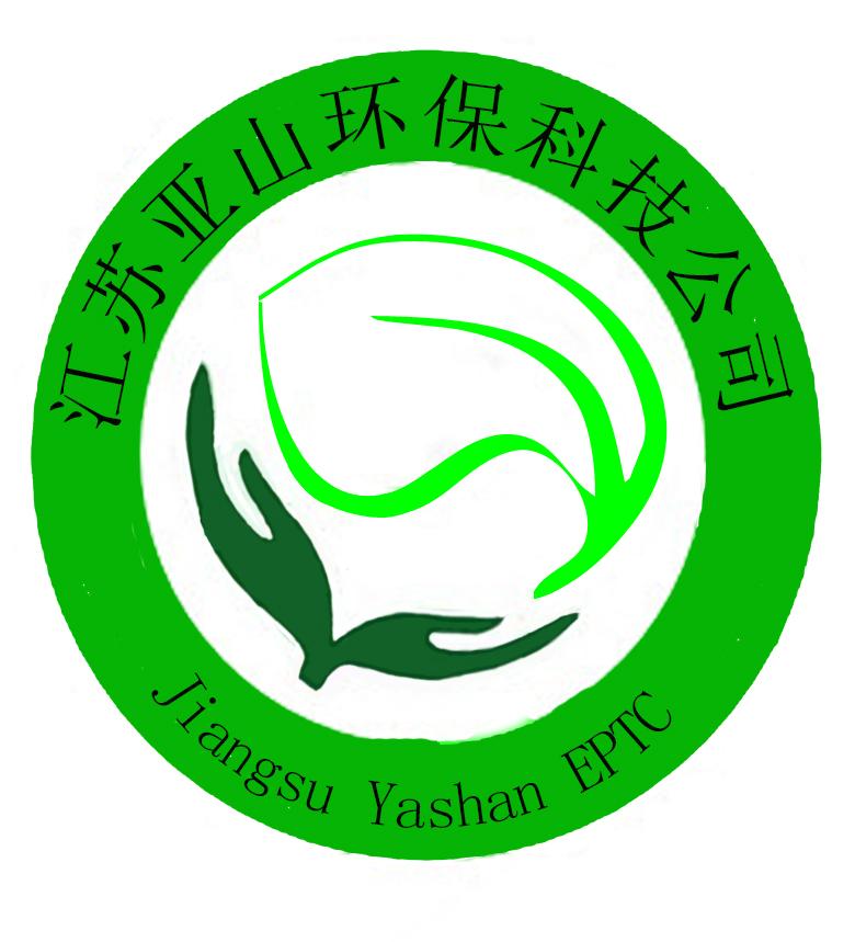 亚山环保科技公司logo设计