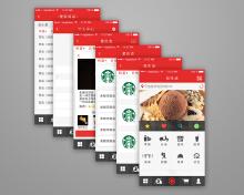 APP手机应用开发
