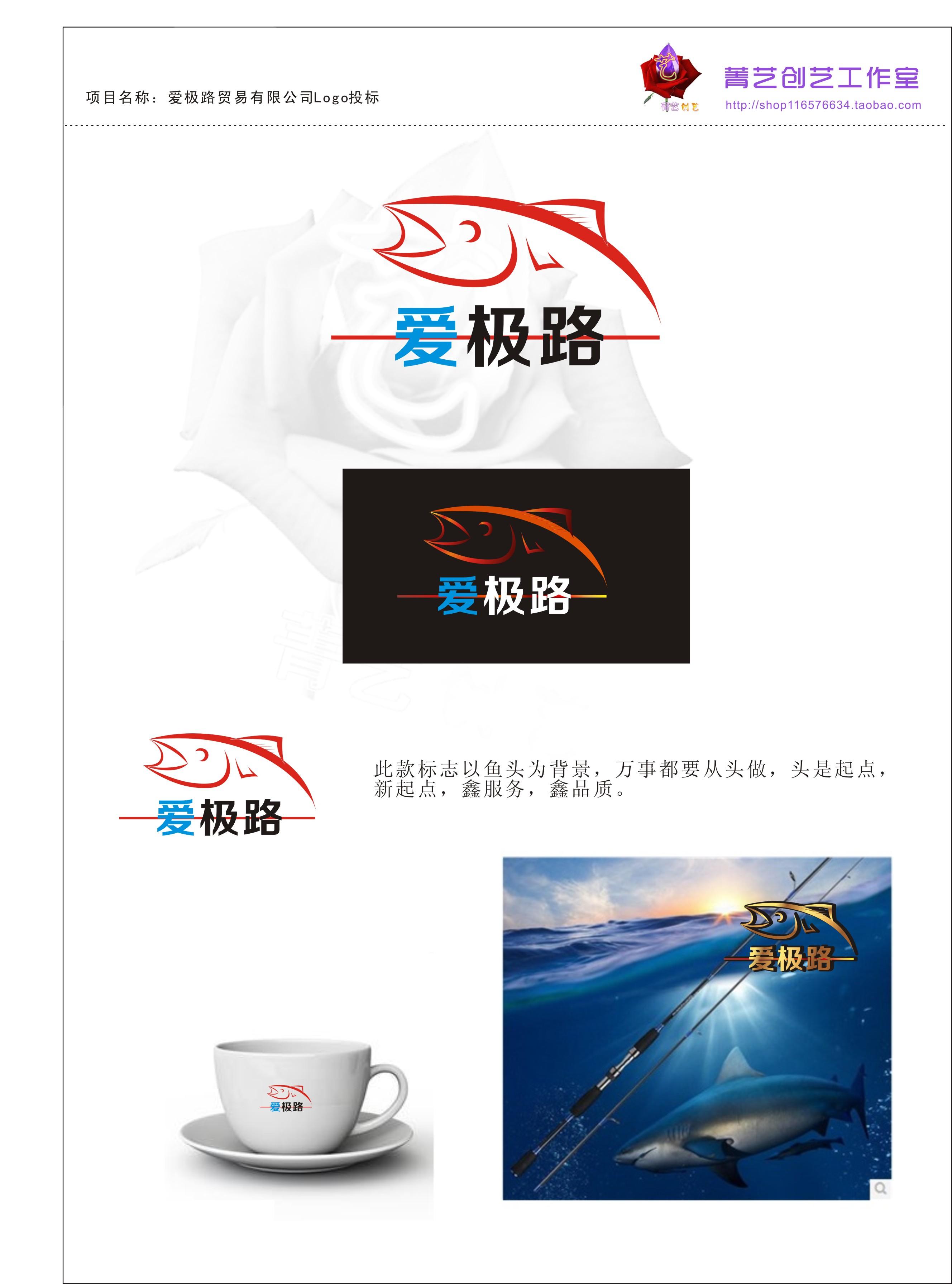 渔具贸易公司的logo和名片设计_logo设计_商标/vi设计
