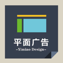 威客服务:[44108] 平面广告设计