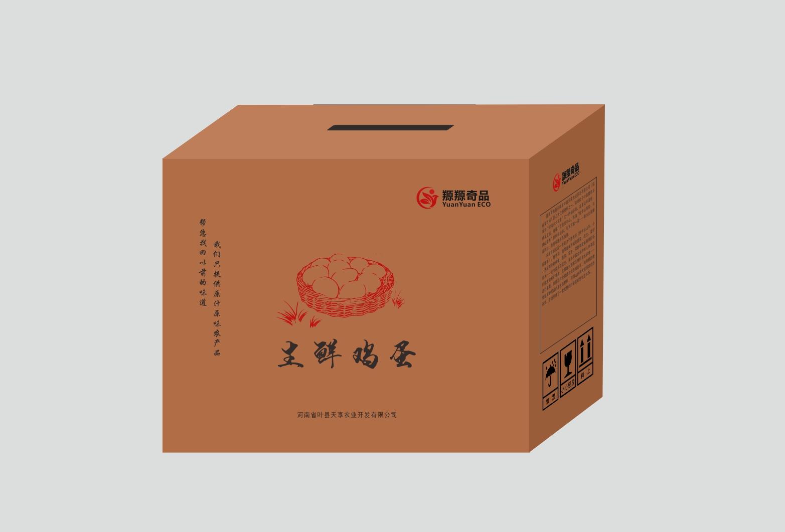 生鲜鸡蛋快递用包装盒设计