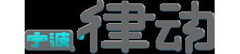 宁波律动网络科技有限公司-网站开发、微信开发、网站设计