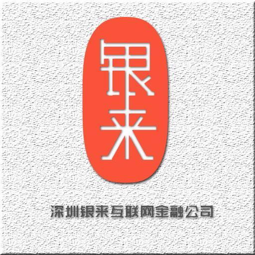 深圳银来互联网金融公司的logo设计