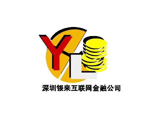深圳银来互联网金融公司的logo设计图片