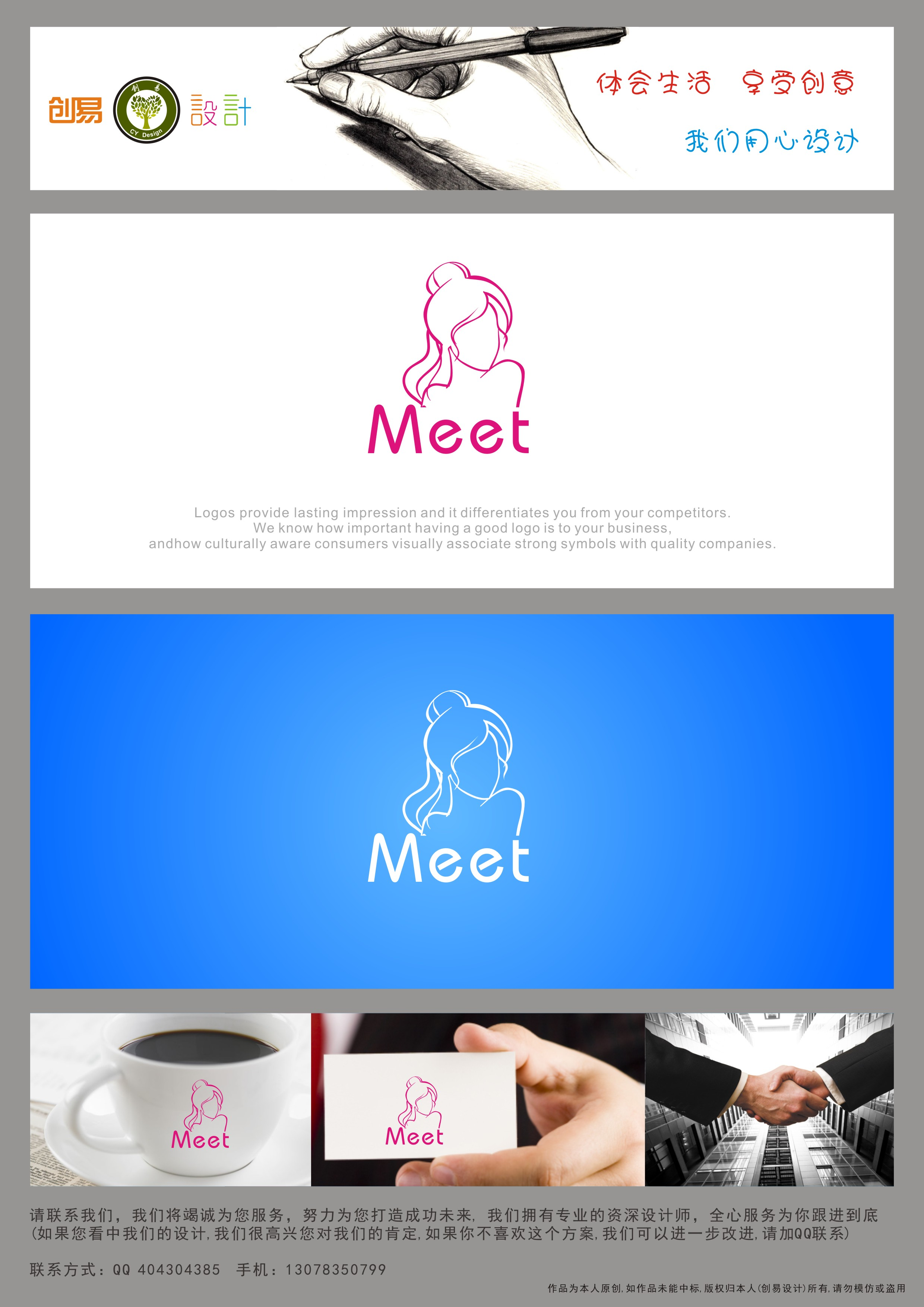 品牌策划,标志设计,视觉识别系统vi设计,画册设计,包装设计,dm广告