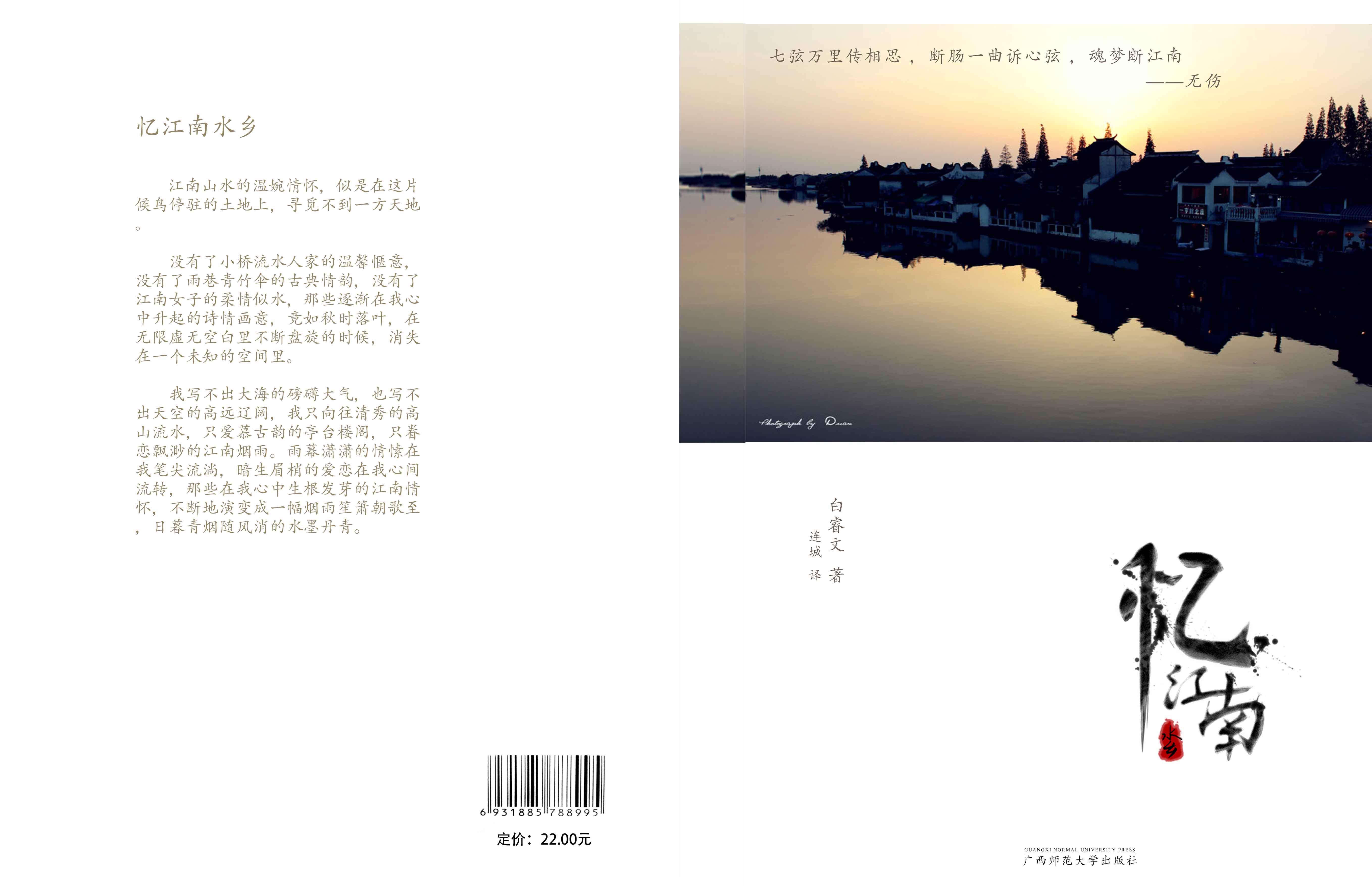这是一本旅游文化的书籍设计,着重点在于排版较为新颖而不乏古典美感图片