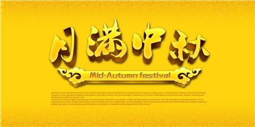网页banner中文字体设计方法