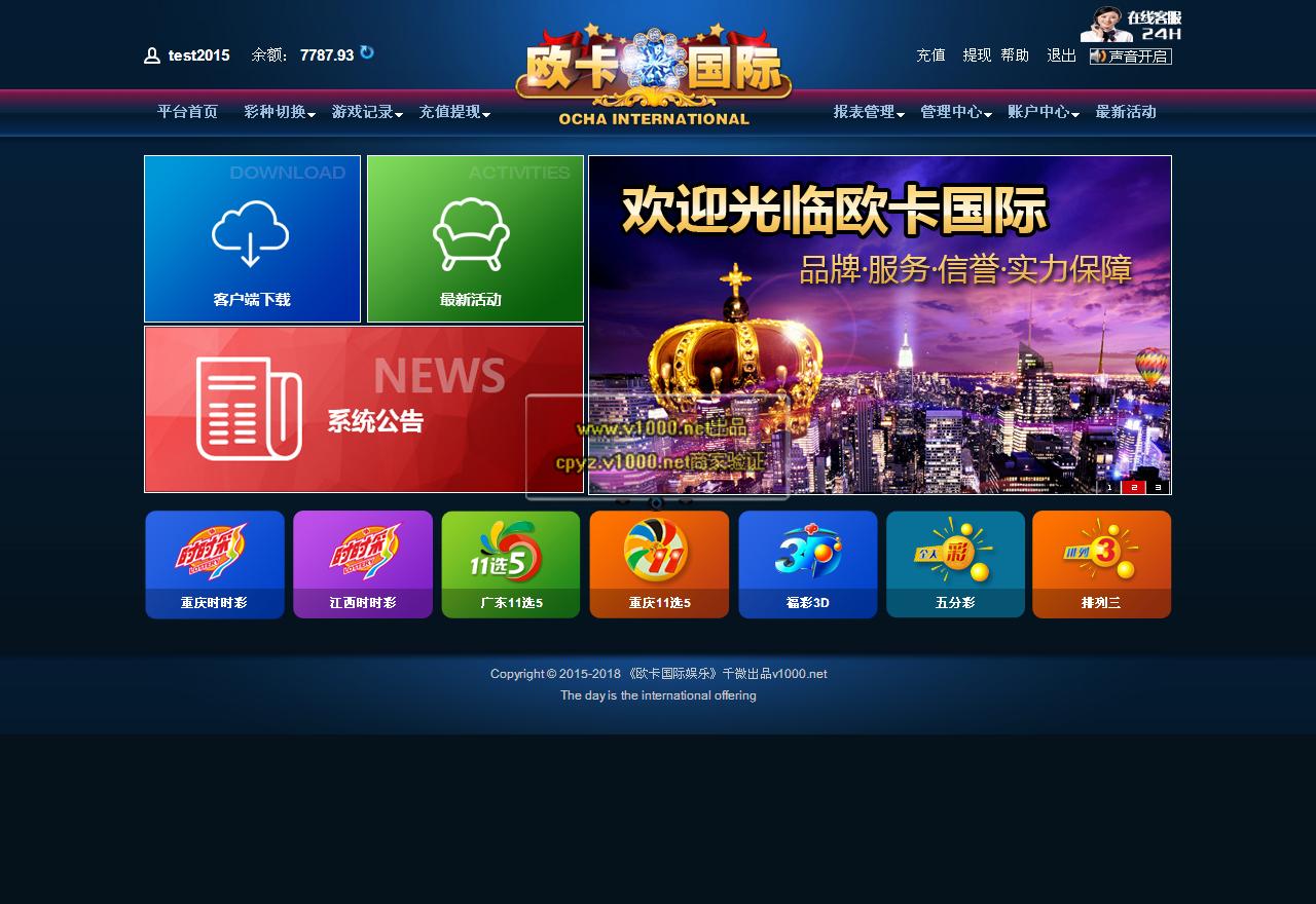 新时时彩官网_时时彩平台制作,新时时彩平台源码下载,php时时彩平台
