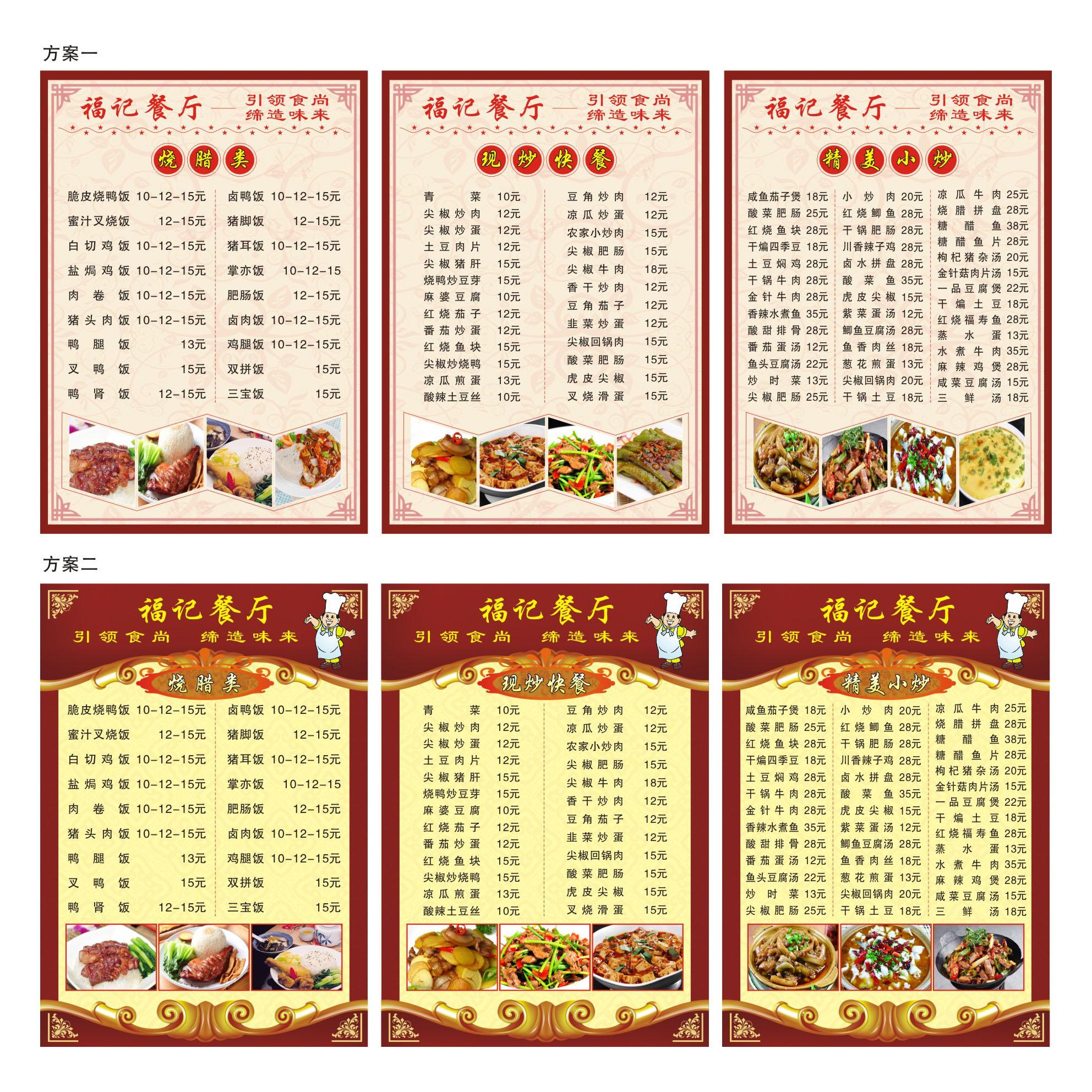 快餐店菜单设计