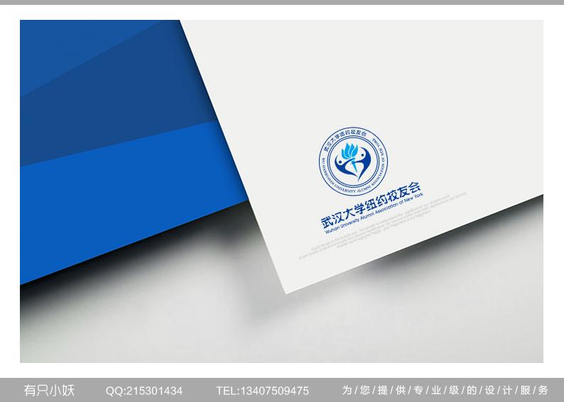 武汉大学纽约校友会logo设计