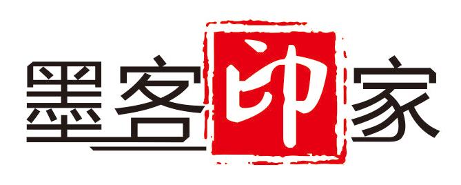 墨客印家logo设计_虾米视觉创意设计工作室案例展示