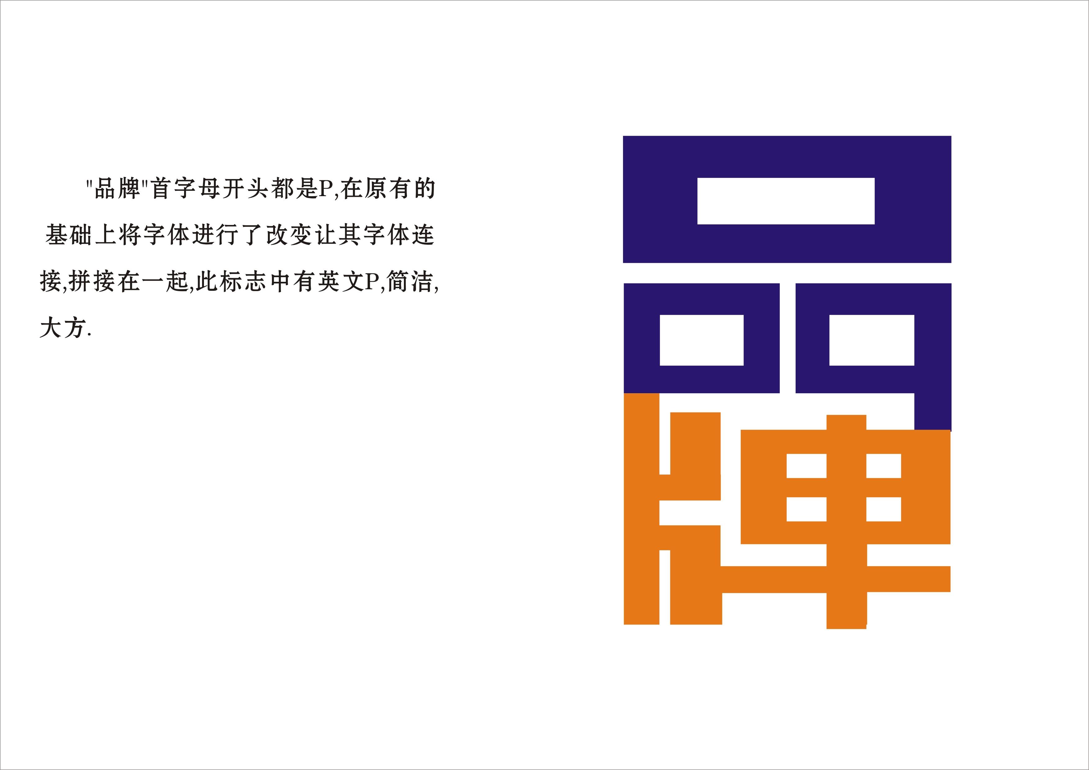 品牌论文logov品牌3d效果图字体毕业设计图片