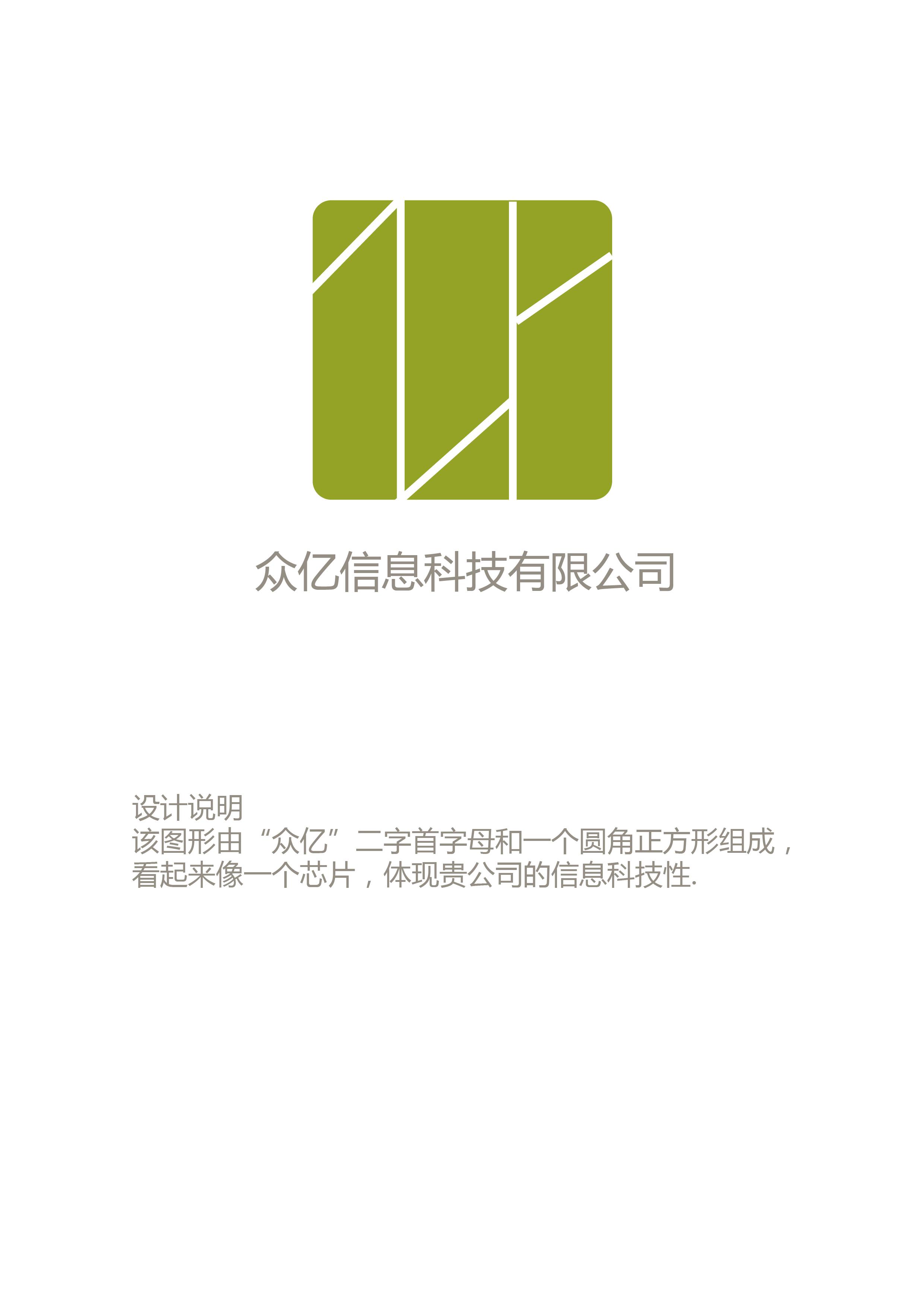 吉祥物以及微信服务号logo设计