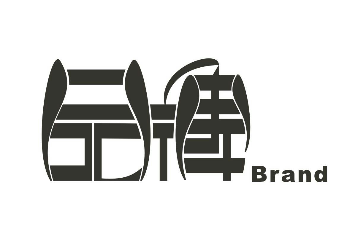 """""""品牌""""字体logo设计_mf15229245857_logo设计_1568357"""