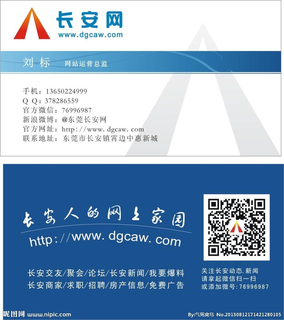 公司网站logo设计及名片设计