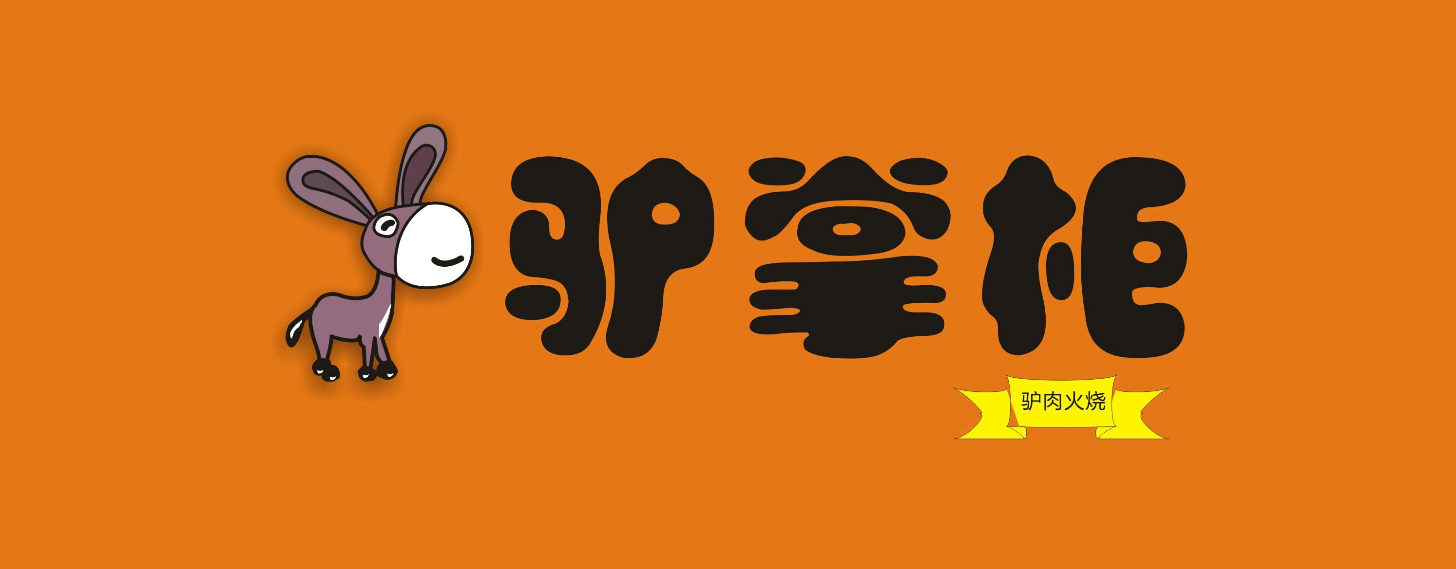 淫驴屯事_驴掌柜logo设计