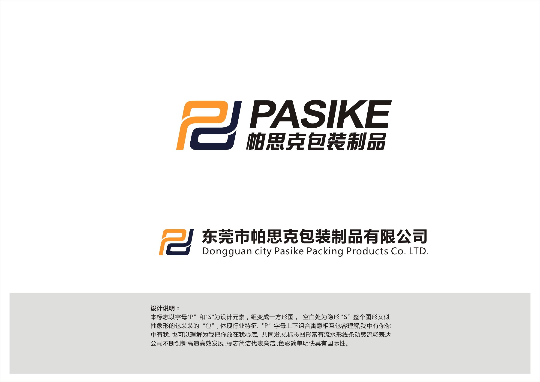 塑料 logo矢量图