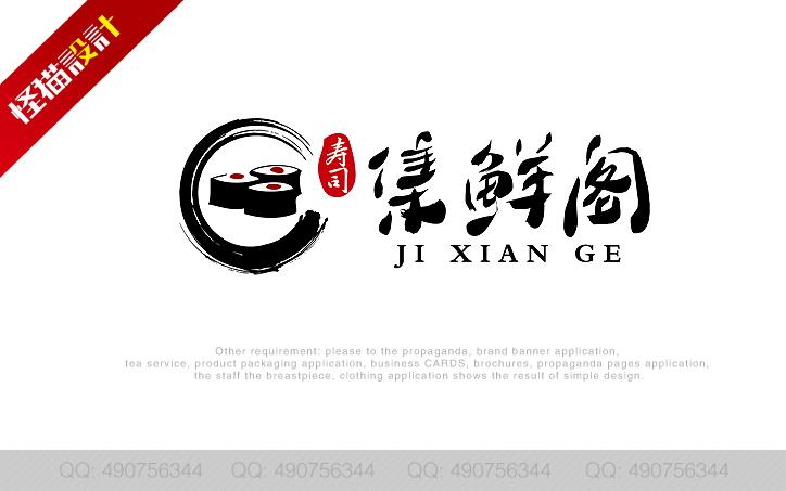 寿司logo素材