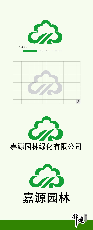 园林绿化公司logo设计