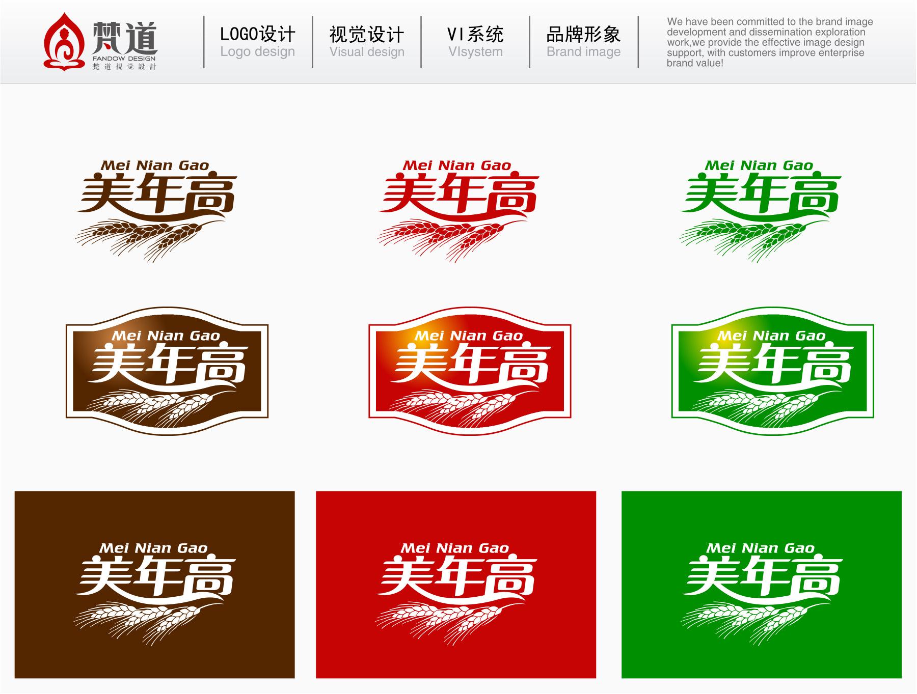 某食品公司logo设计_商标设