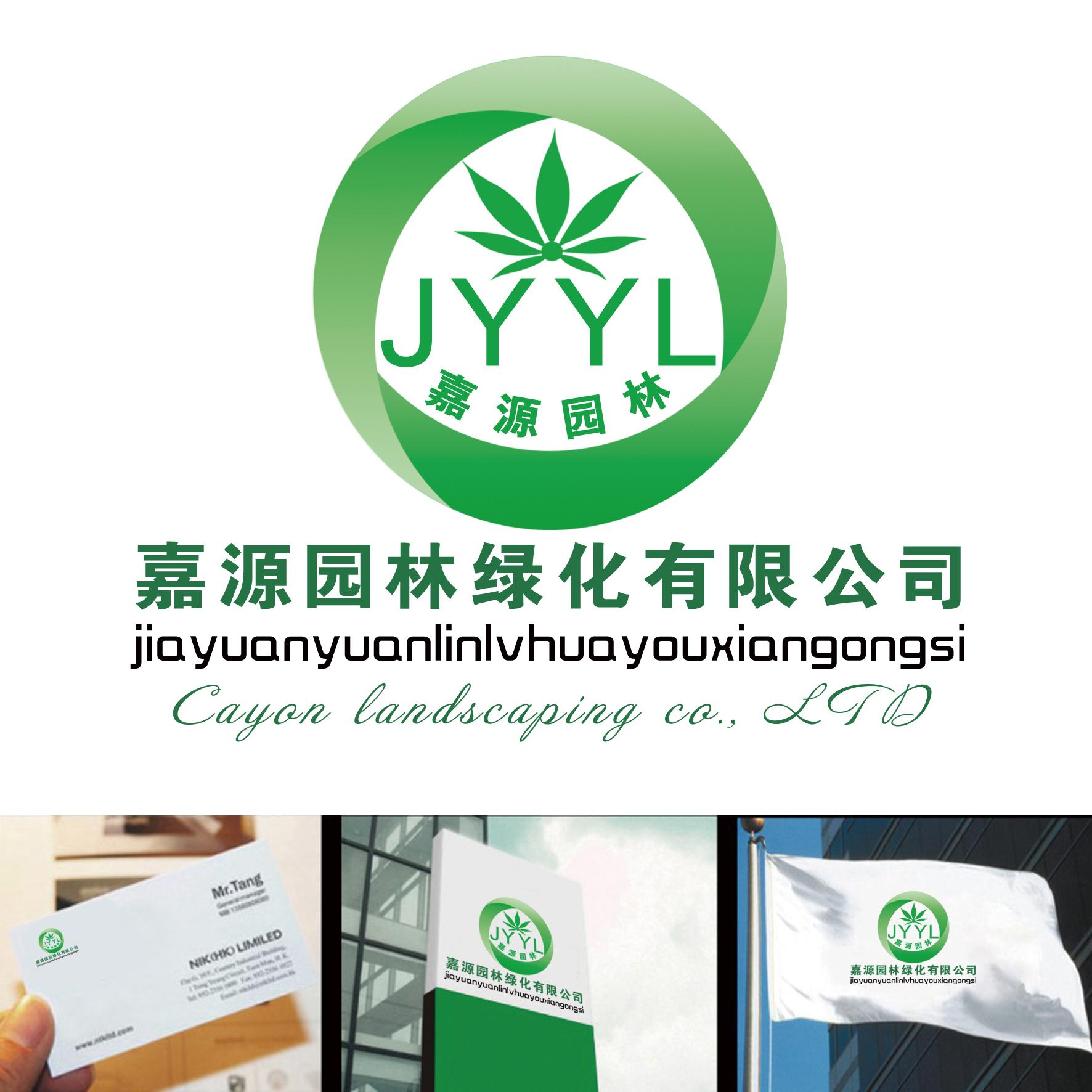 园林绿化公司logo设计图片