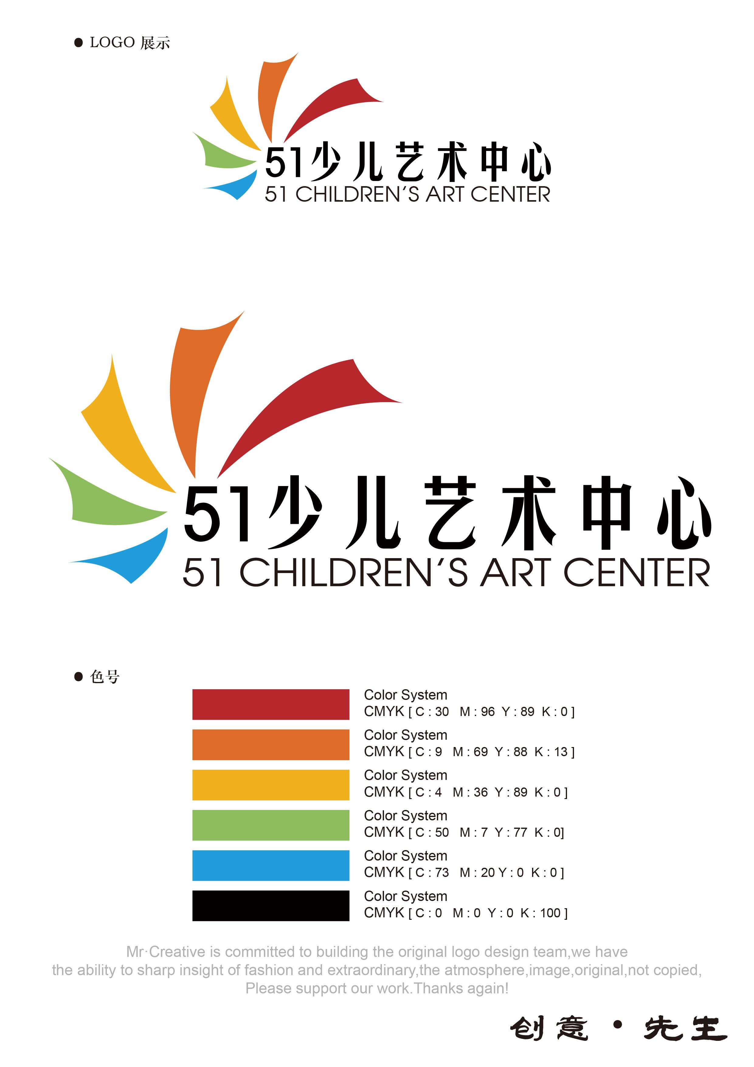 51少儿艺术中心logo设计