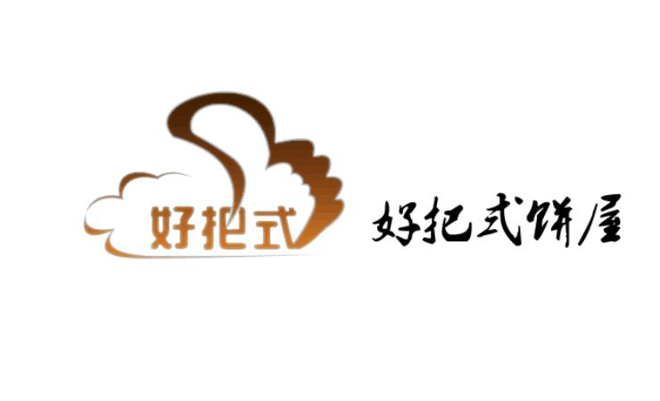"""""""好把式""""饼屋形象logo设计图片"""