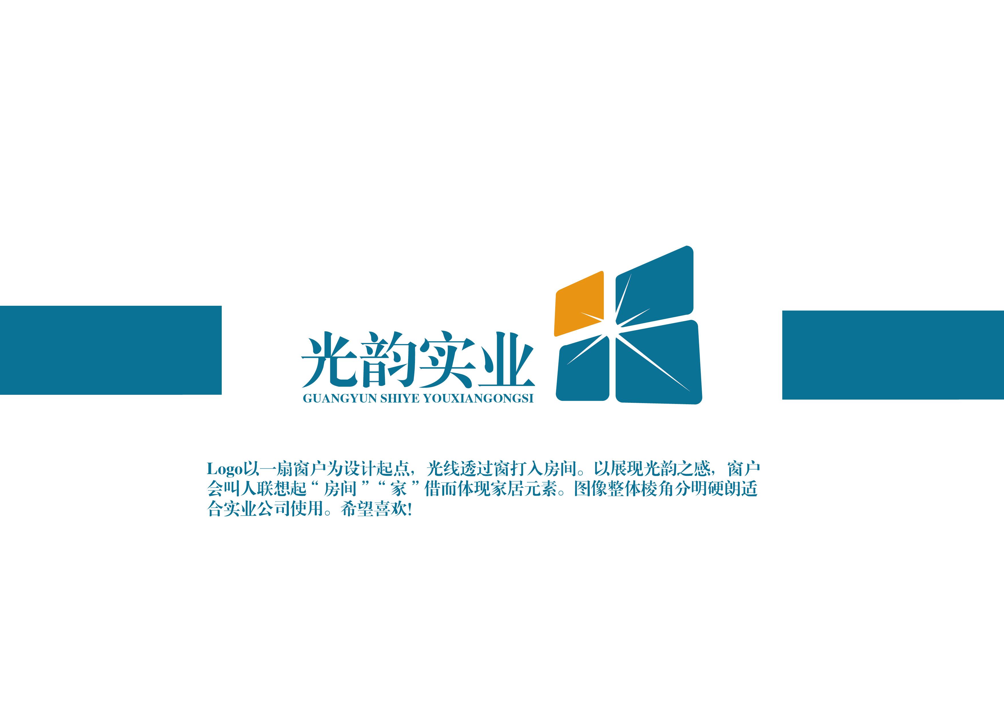 实业公司logo设计【综合因素只看有传图的】