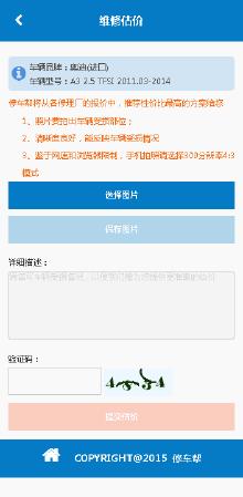 浙江修车帮手机0202