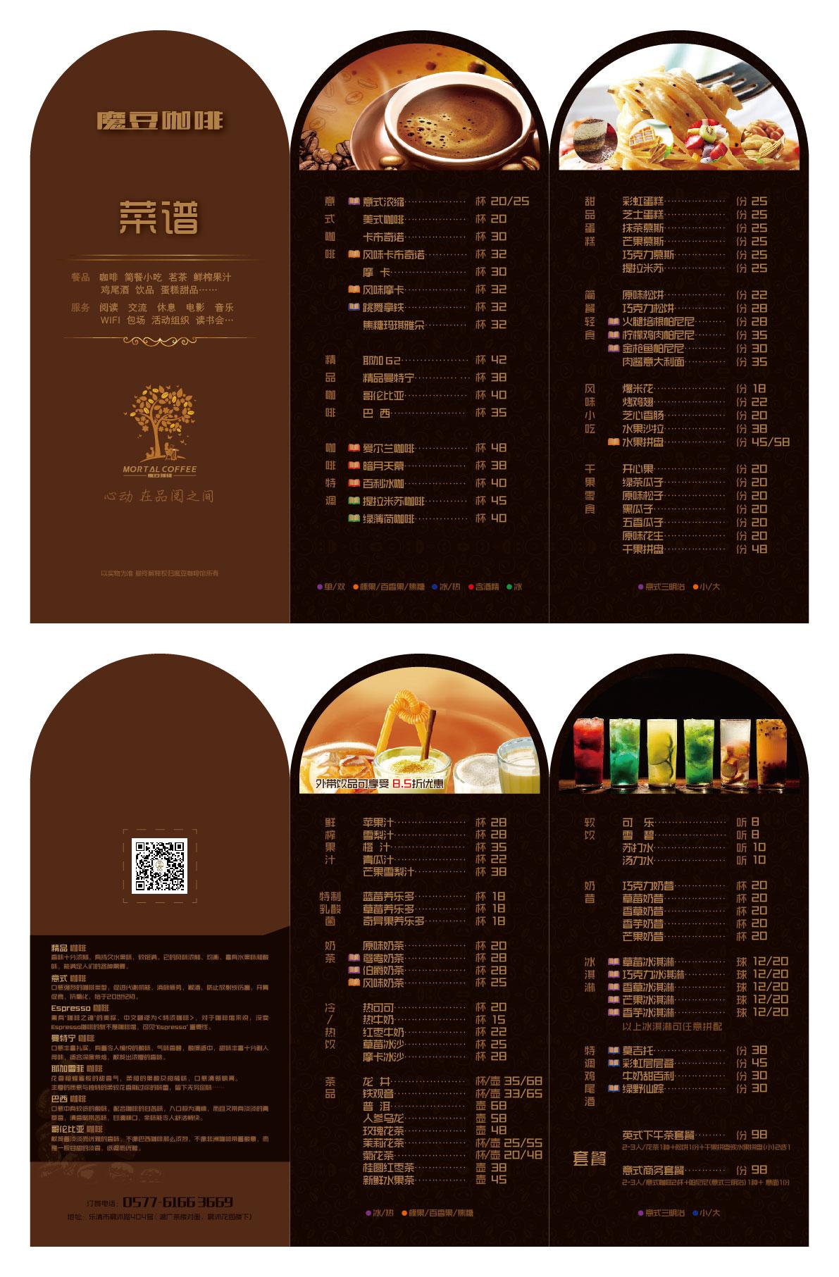 咖啡店 菜单设计