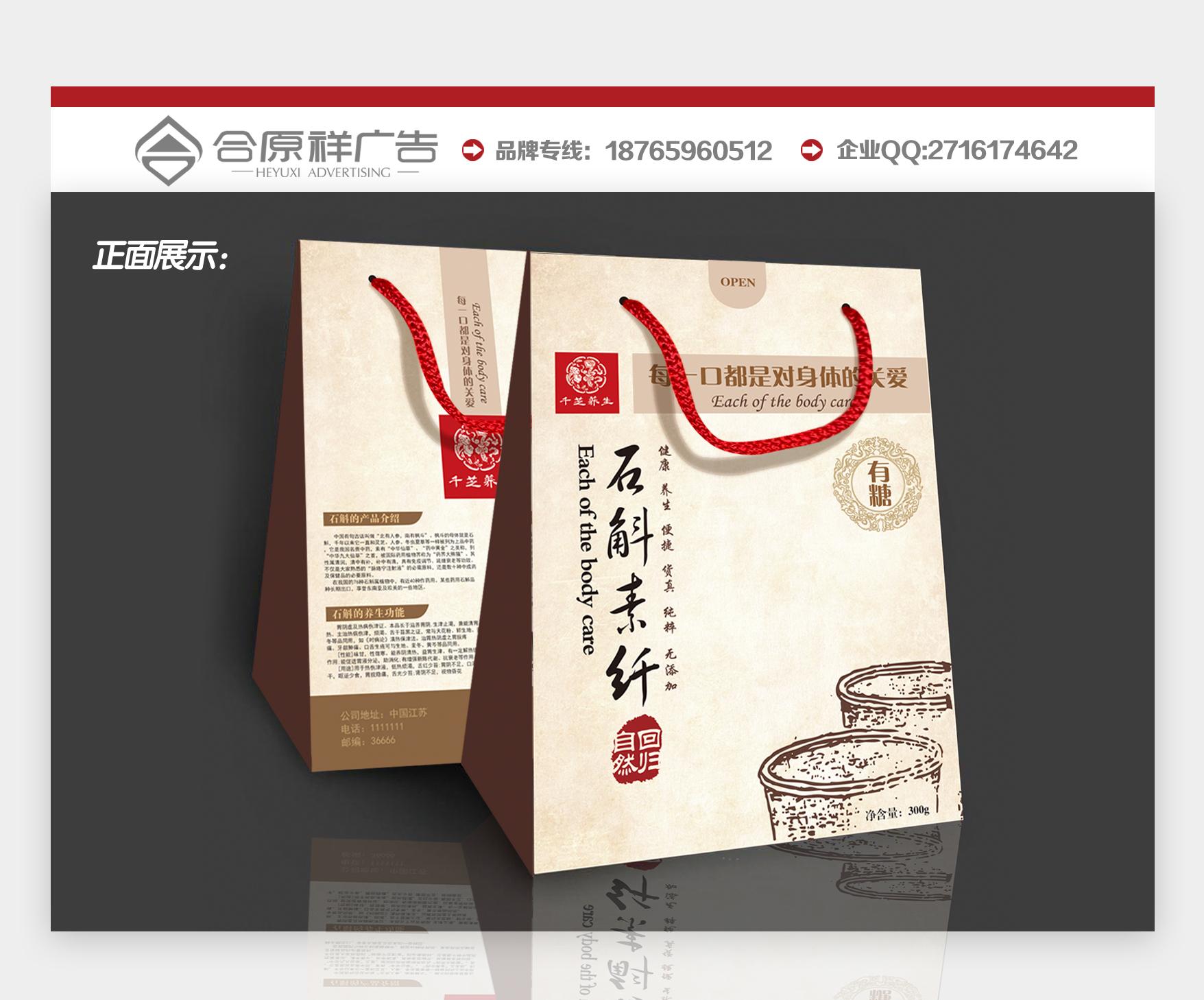 养生食品外包装设计