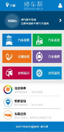 浙江修车帮手机020