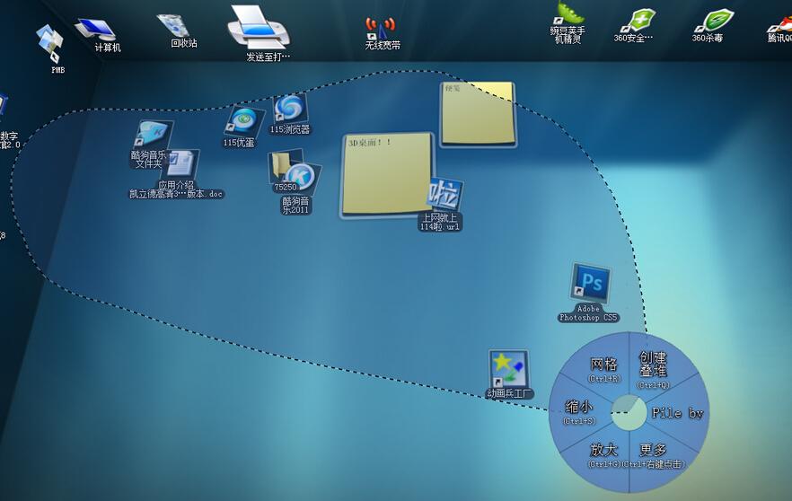 个性化电脑3D桌面软件选择方案