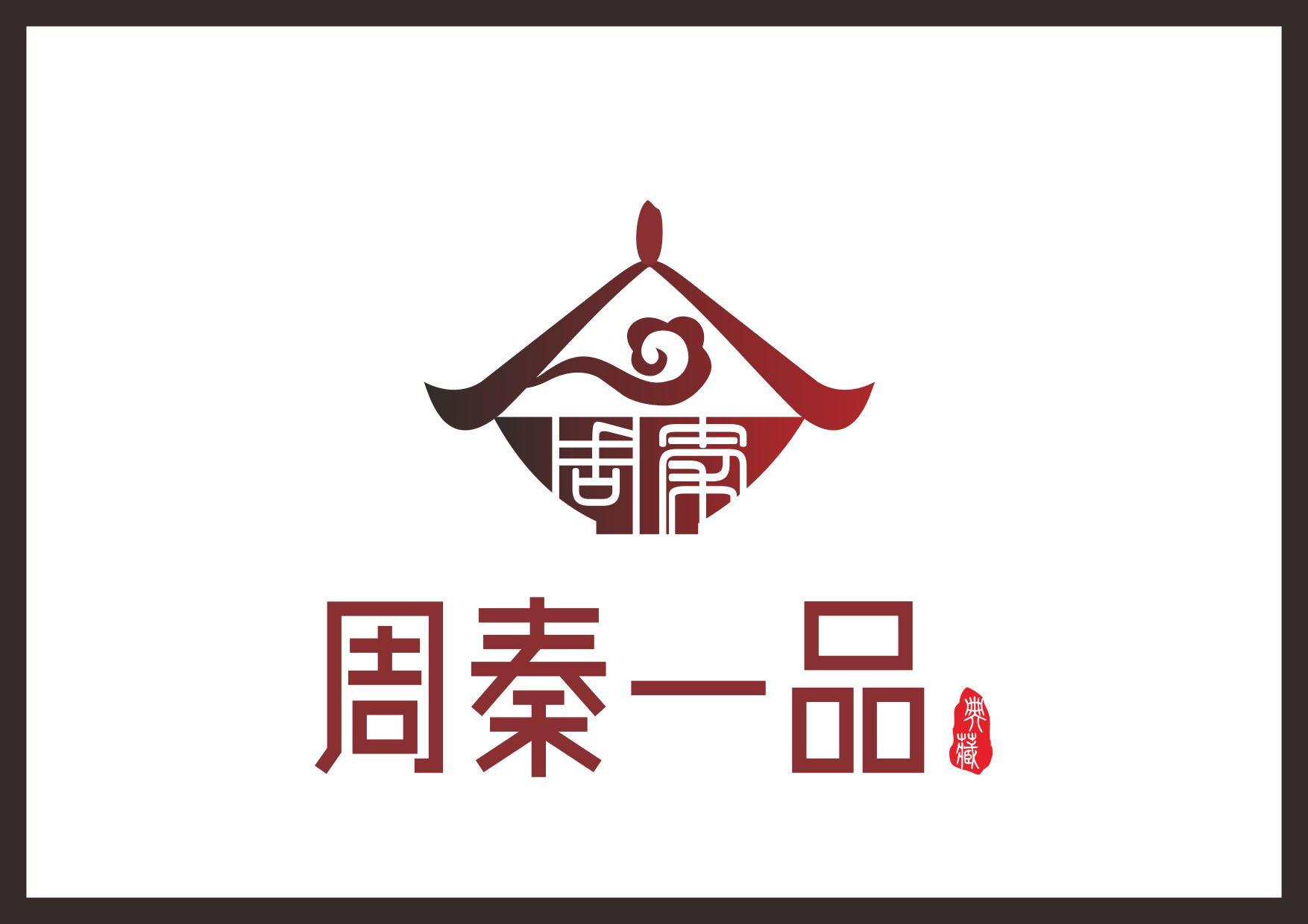 陕西小吃餐厅logo设计图片