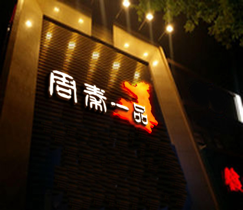 陕西小吃餐厅logo设计