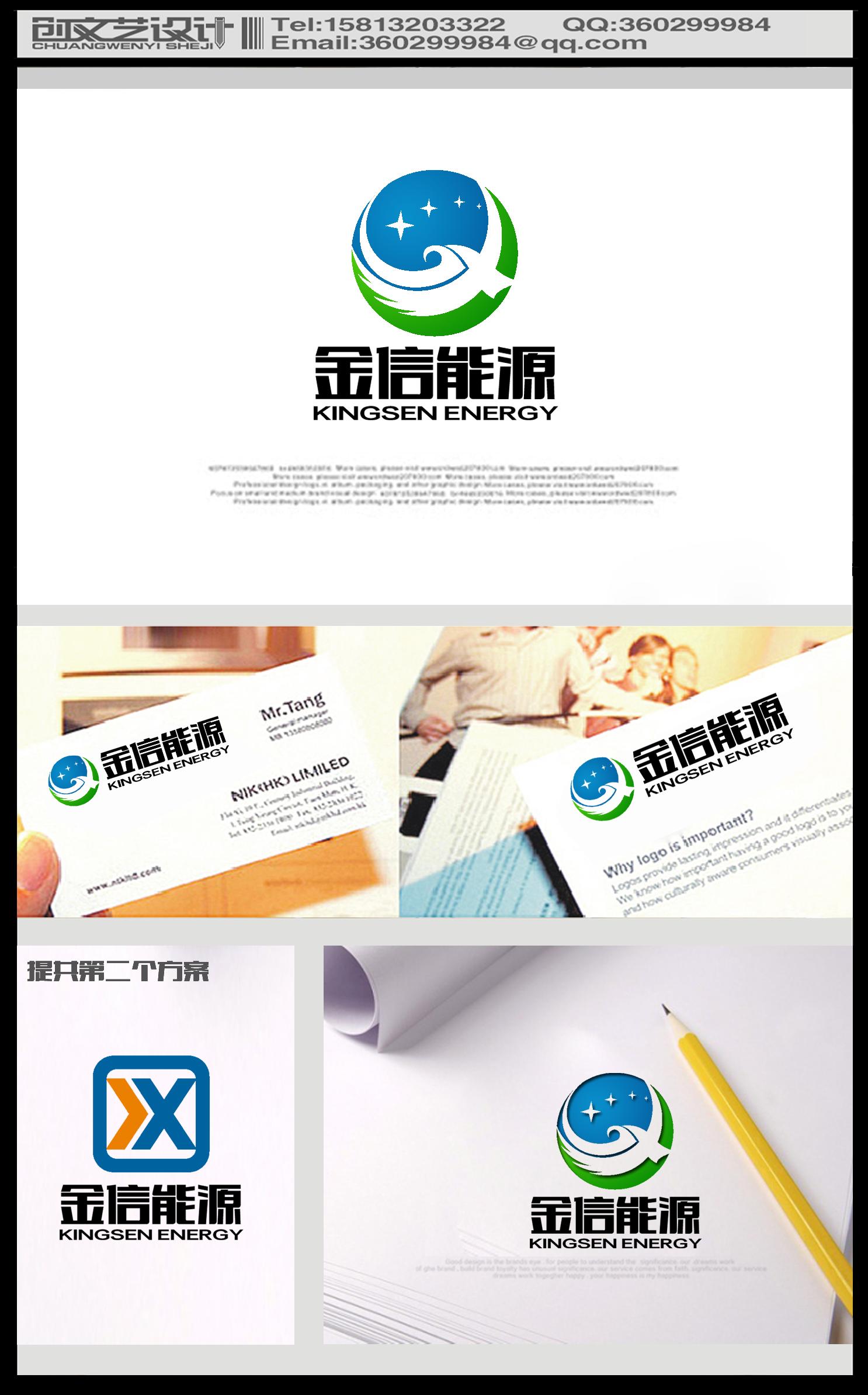新能源(光伏发电,风电)企业logo设计图片