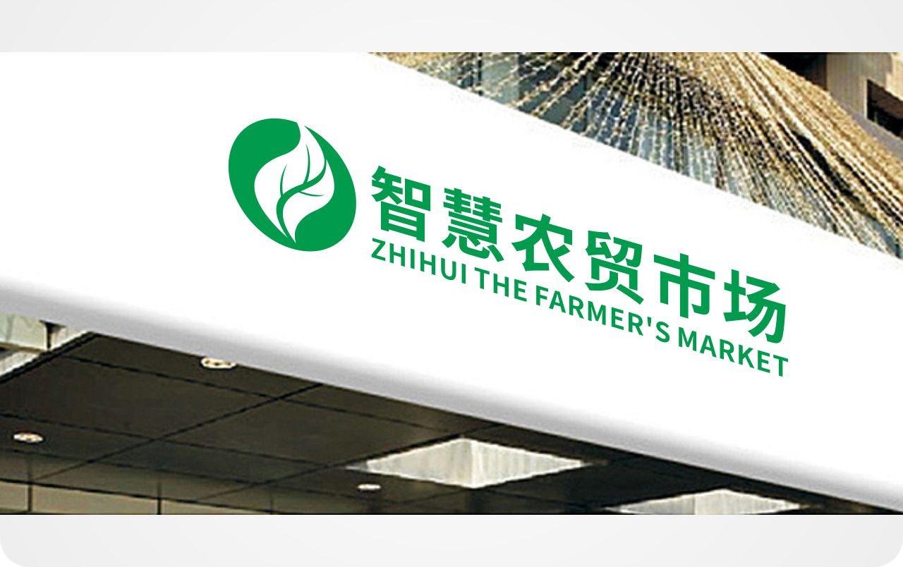 智慧农贸市场公司的logo设计