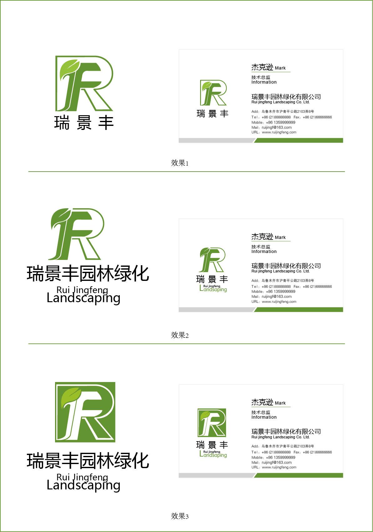园林绿化公司logo和名片设计_logo设计_商标/vi设计