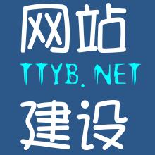威客服务:[47410] 网站开发