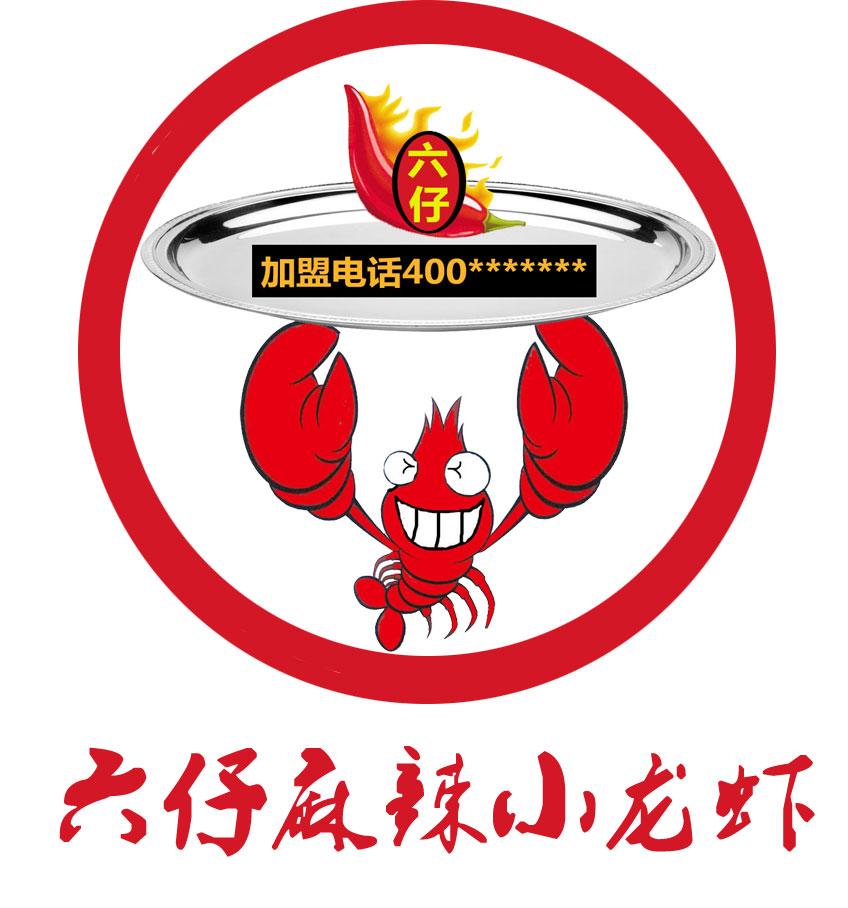 麻辣小龙虾logo设计(已有理念)【综合因素】