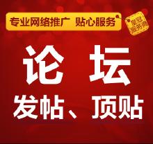 威客服务:[47383] 各大门户论坛推广