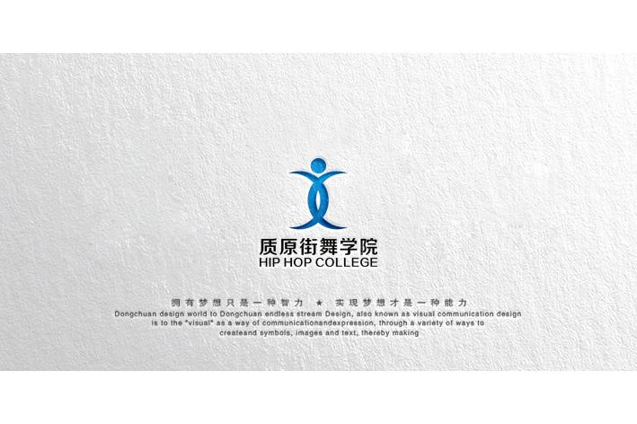 质原街舞学院logo设计