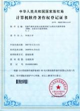 威客服务:[47619] 计算机软件著作权登记申请